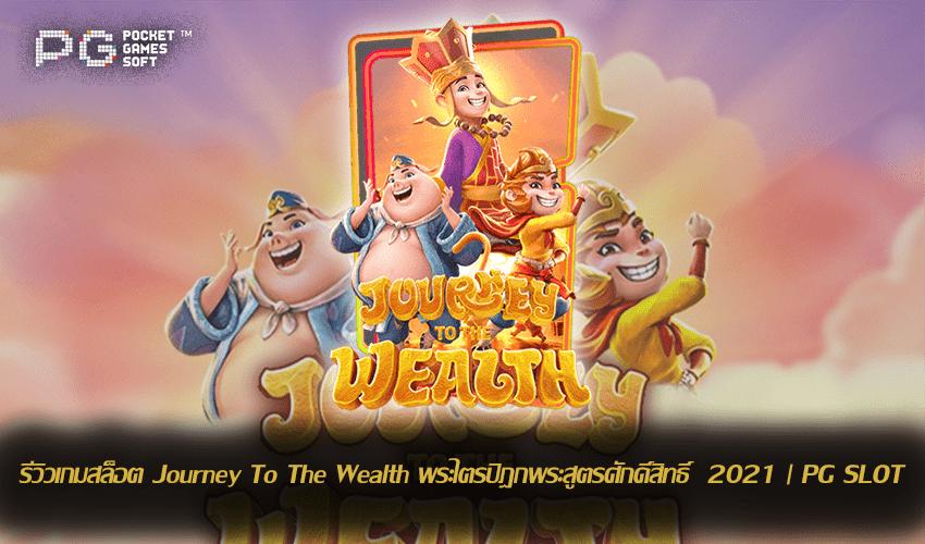 Journey To The Wealth ปก3