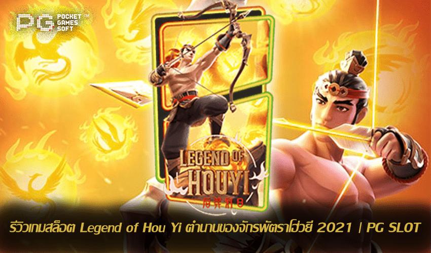 Legend of Hou Yi ปก.jpg