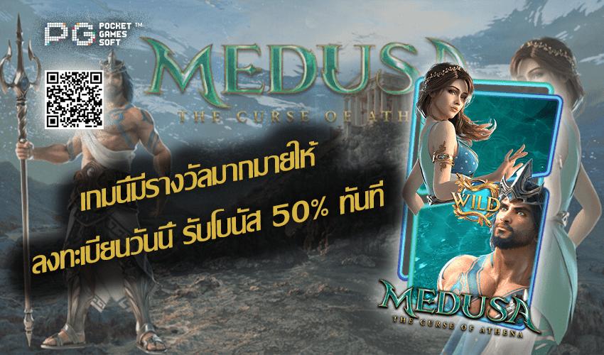 Medusa 13