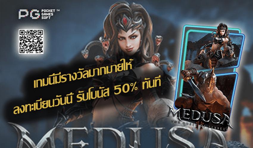 Medusa II 13.jpg