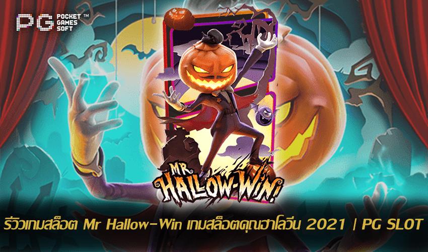 Mr. Hallow Win ปก