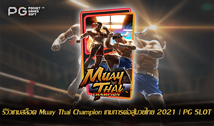 Muay Thai Champion ปก