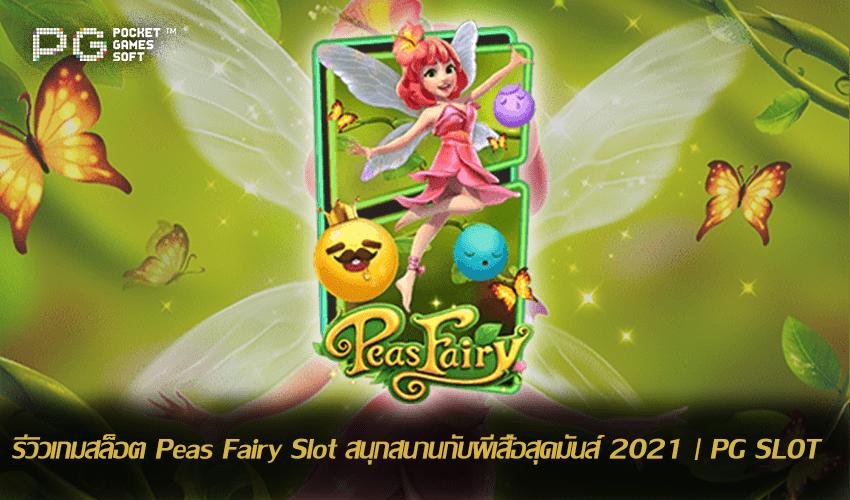 Peas Fairy ปก