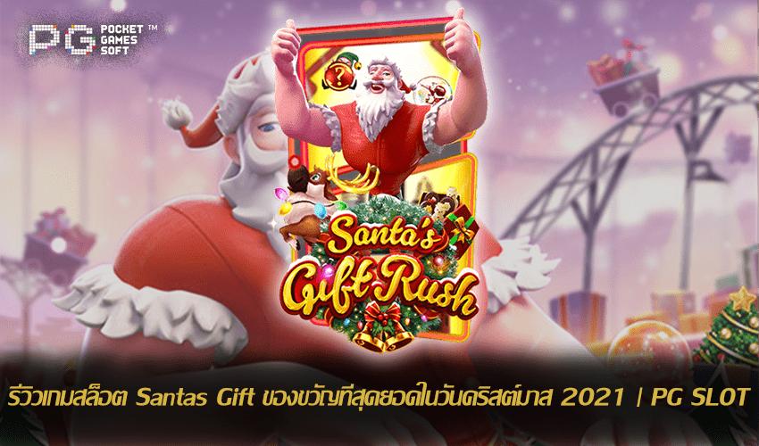Santas Gift ปก