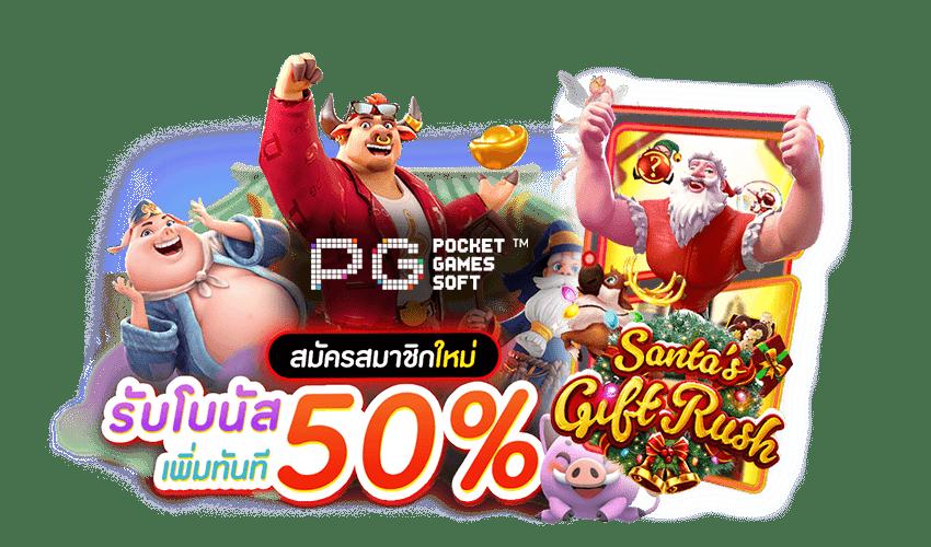Santas Gift 12