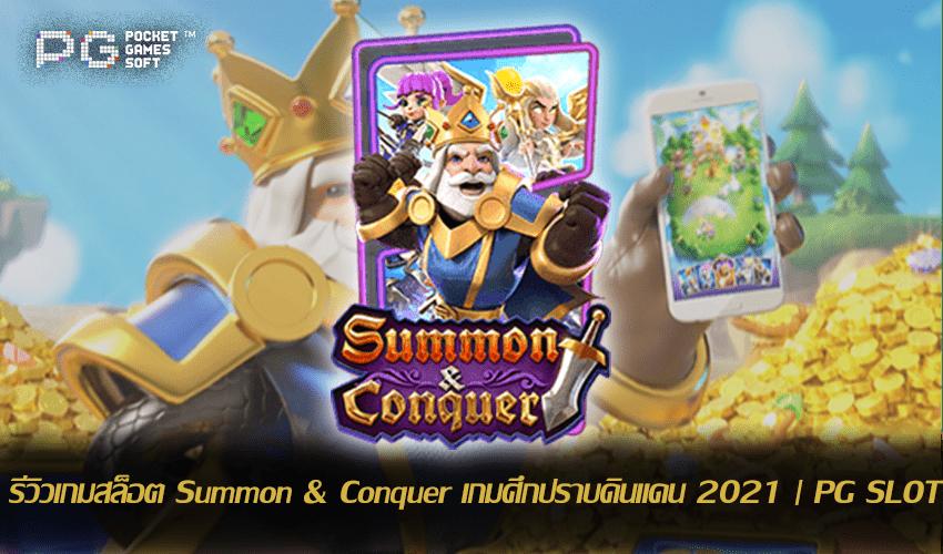 Summon Conquer ปก