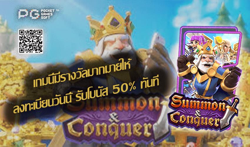 Summon Conquer 15