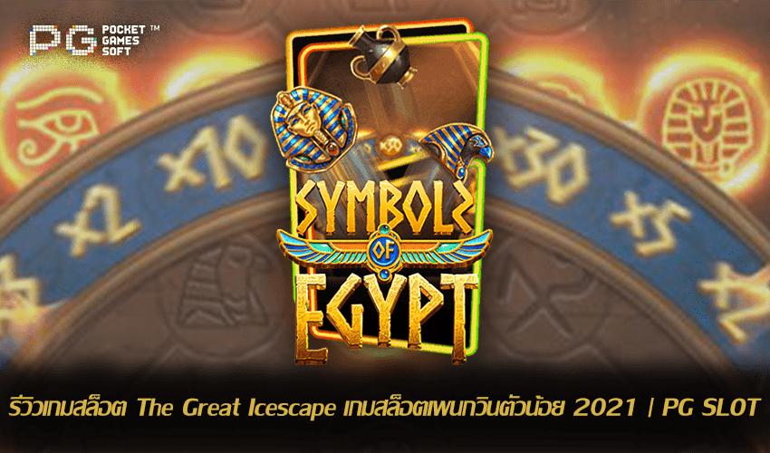 Symbols of Egypt ปก.jpg