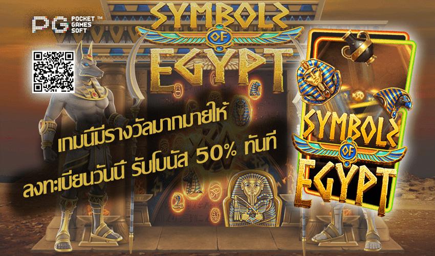 Symbols of Egypt 12.jpg