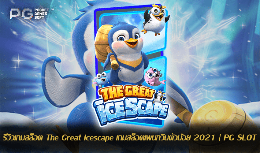 The Great Icescape ปก