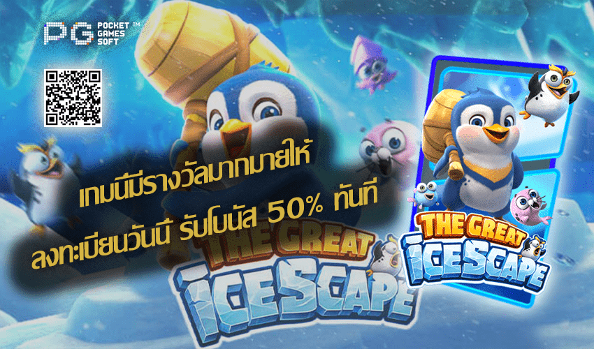 The Great Icescape 12.jpg