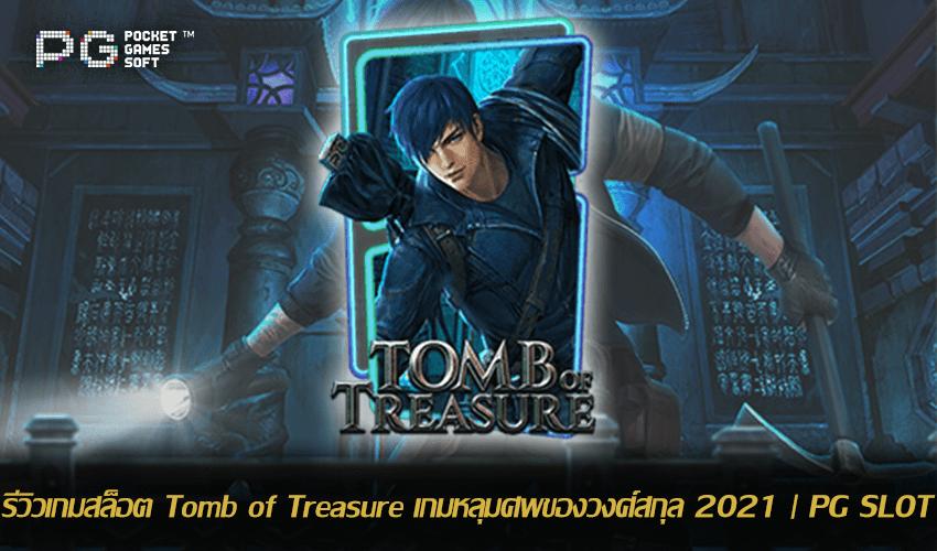 Tomb of Treasure ปก