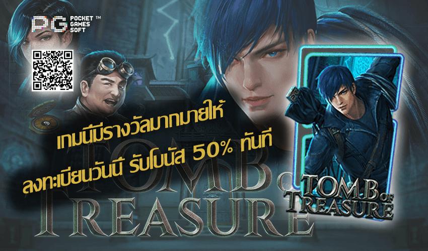 รีวิวเกมสล็อต Tomb of Treasure