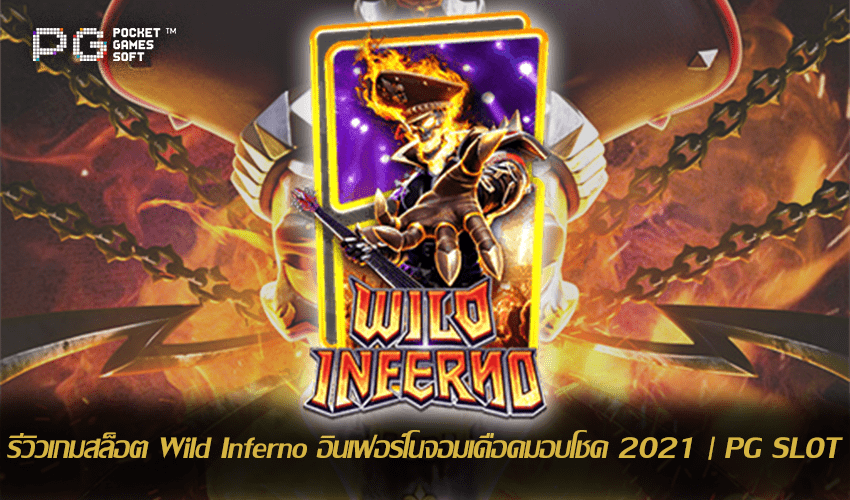Wild Inferno ปก