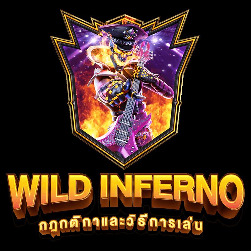 Wild Inferno 9