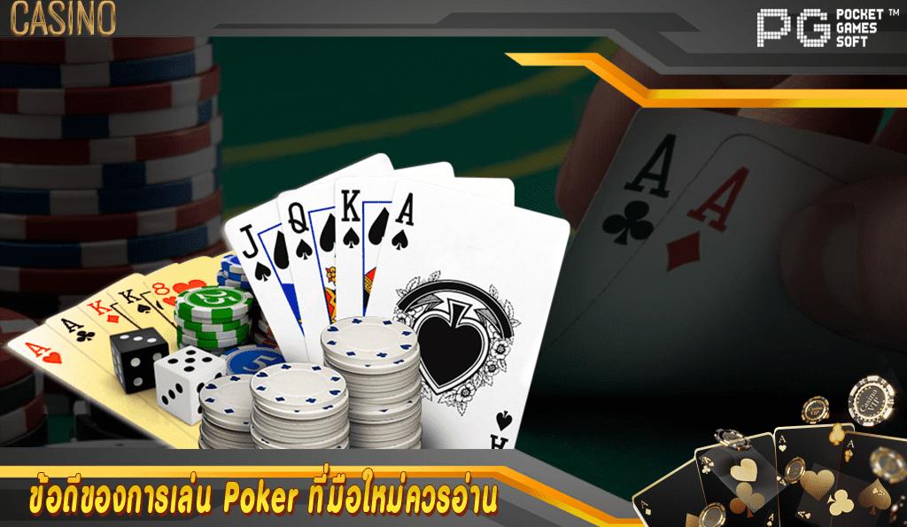 ข้อดีของการเล่น Poker