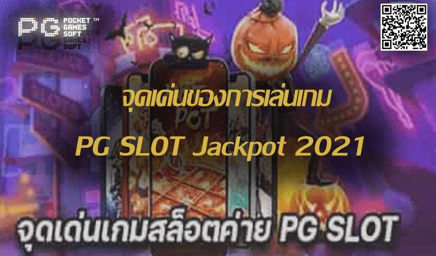 จุดเด่นของการเล่นเกม PG SLOT Free to Jackpot 2021