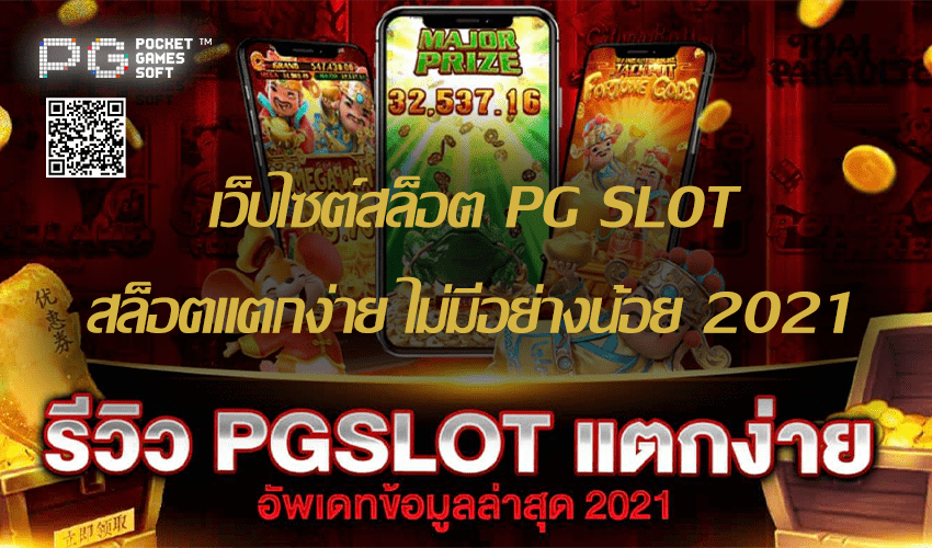 เว็บไซต์สล็อต PG SLOT