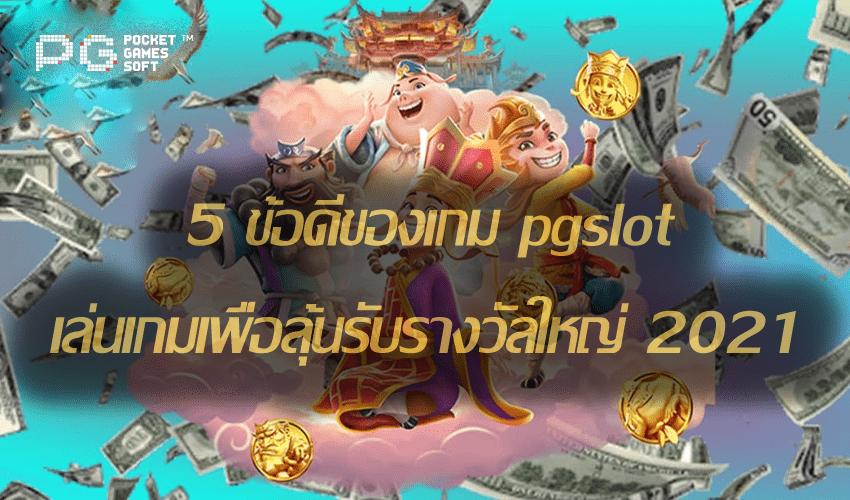 5 ข้อดีของเกม pgslot 4.jpg