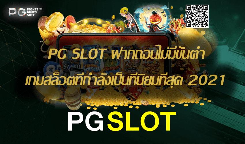 PG SLOT ฝากถอนไม่มีขั้นต่ำ เกมสล็อตที่กำลังเป็นที่นิยมที่สุด Free to Jackpot 2021