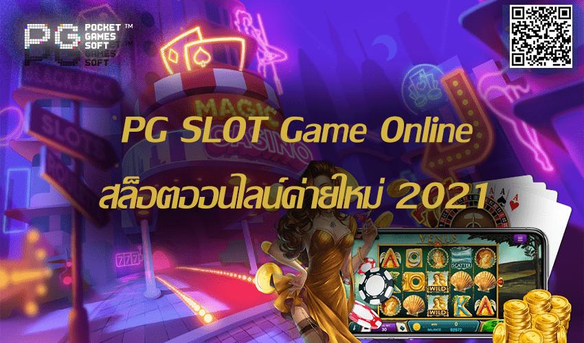 PG SLOT Game Online สล็อตออนไลน์ค่ายใหม่  Free to Jackpot 2021