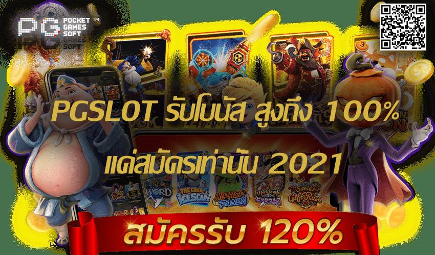 PGSLOT รับโบนัส สูงถึง 100% แค่สมัครเท่านั้น Free to Jackpot 2021