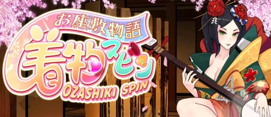 PGSLOT-Ozashiki-Spin