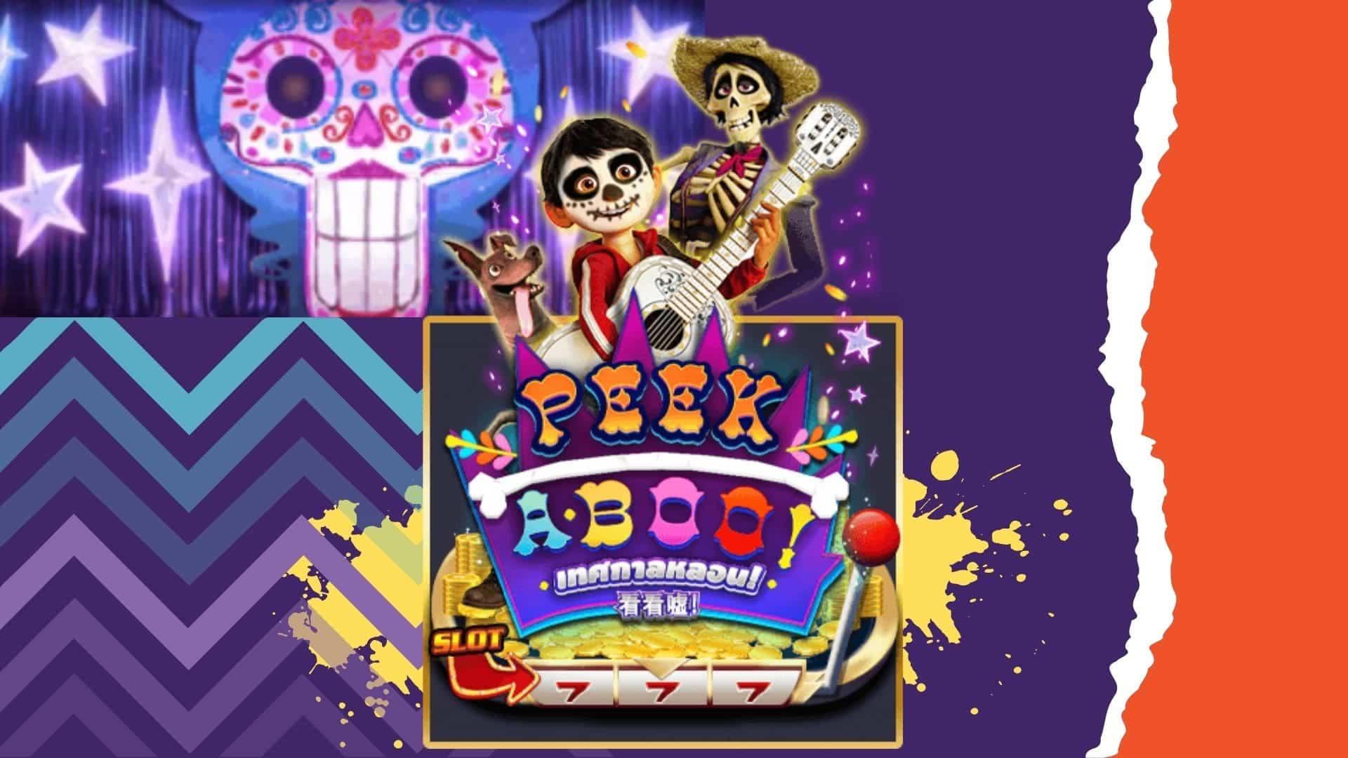pg_slot-Peek-A-Boo!