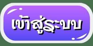 pg_slot-login