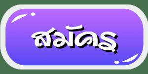 pg_slot-register2